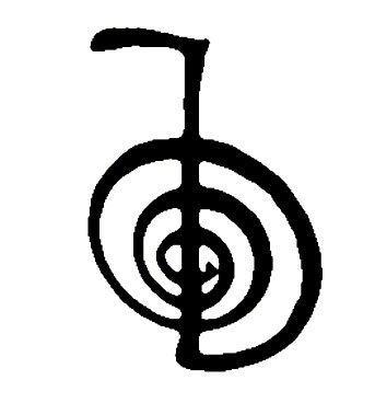 Simbolo reiki 1