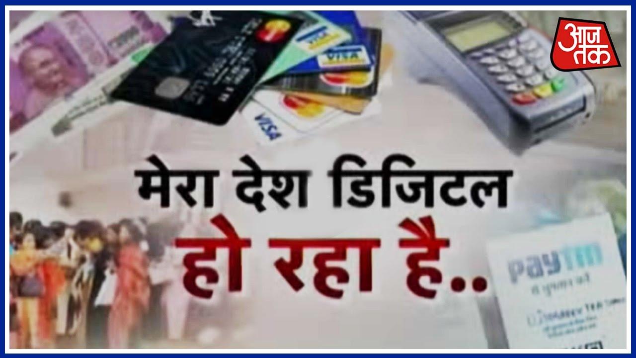 india sin dinero en efectivo 2